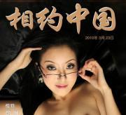 中国最红人体艺术摄影模特排行榜--天天排行网