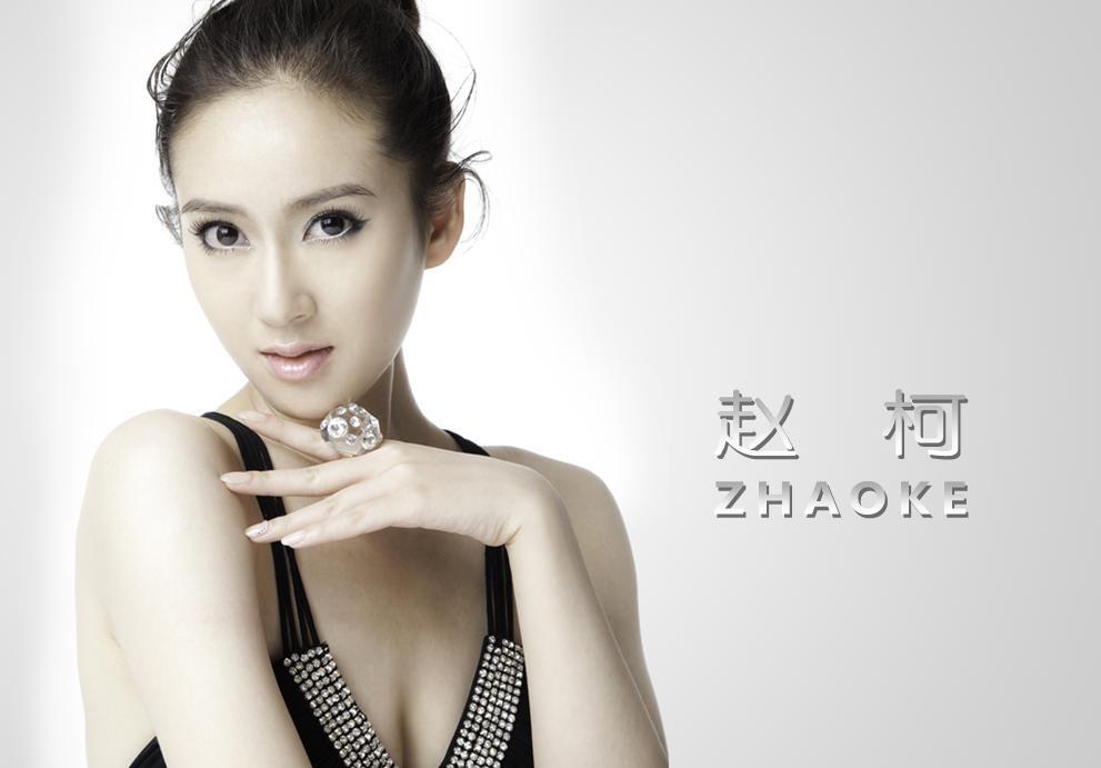 赵柯 中国最红美女明星排行榜中榜