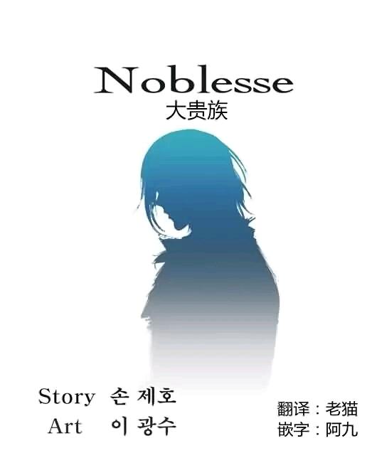 大漫画NOBLESSE-中外爸爸漫画书排行榜中榜经典我贵族上图片