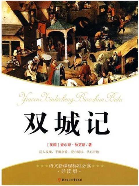 双城记-世界经典文学名著排行榜中榜-天天排行