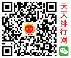 �P注(zhu)天天排行�W官方(fang)微信